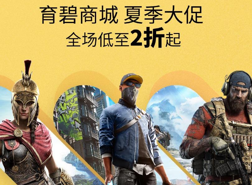 育碧官方商城夏季大促 《刺客信条》系列多款游戏史低价