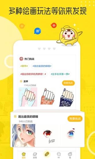 竹书房漫画安卓版