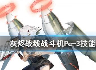 灰烬战线Pe-3技能介绍 灰烬战线战斗机Pe-3技能是什么