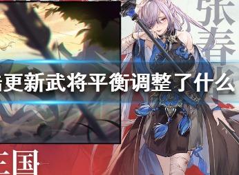 三国志幻想大陆7月23日更新了那些内容 三国志幻想大陆7月23日更新内容介绍