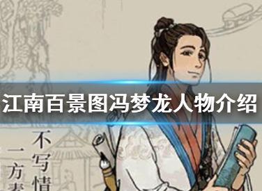 江南百景图冯梦龙好用吗 江南百景图冯梦龙介绍