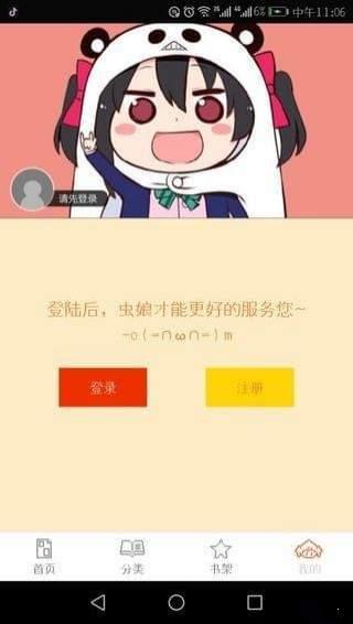 泡泡漫画免费官网版