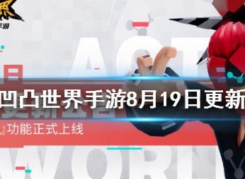 凹凸世界手游8月19日更新了那些内容 凹凸世界手游8月19日更新介绍
