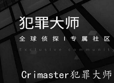 犯罪大师9月8日每日任务答案是什么 犯罪大师9月8日每日任务答案
