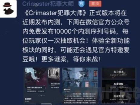 犯罪大师内测序列号码怎么获得 犯罪大师正式版内测序列号码获取攻略