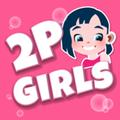 2人女孩游戏