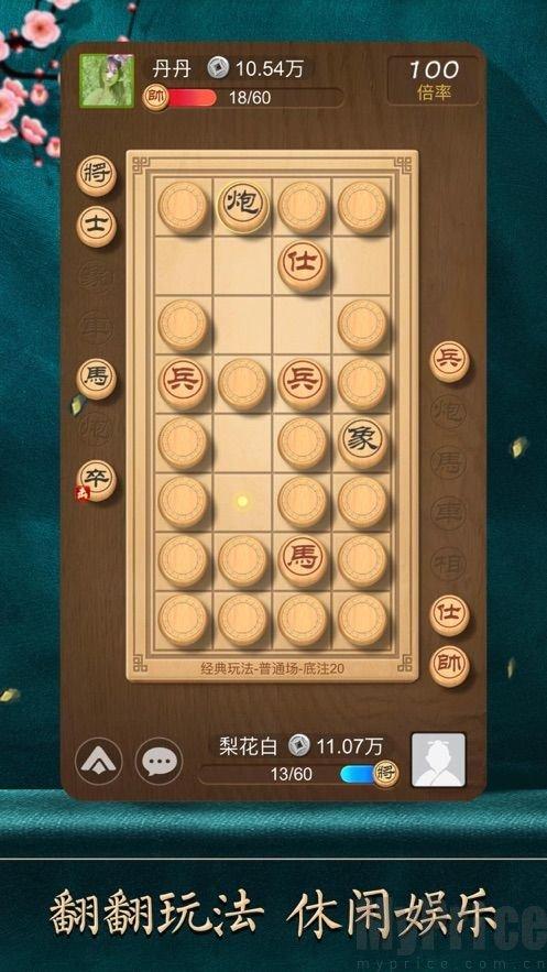 天天象棋残局挑战第198期快速破解方法 第198期完美通关攻略[多图]图片3
