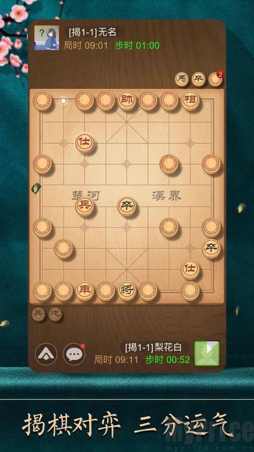 天天象棋残局挑战第198期快速破解方法 第198期完美通关攻略[多图]图片2