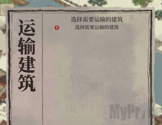 江南百景图怎么运输建筑?杭州特殊建筑运输攻略[多图]图片3