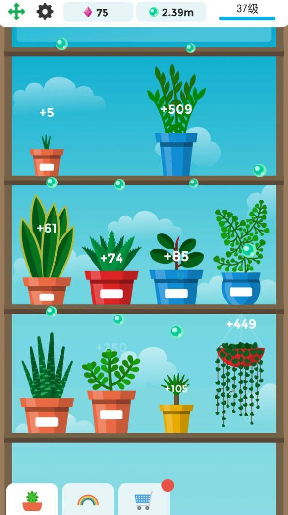 迷你植物养成