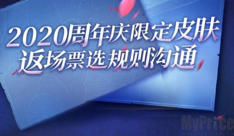 王者荣耀5周年返场投票入口:2020周年庆返场投票地址[多图]图片1