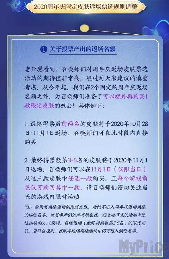 王者荣耀5周年返场投票入口:2020周年庆返场投票地址[多图]图片2