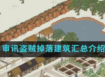 江南百景图审讯盗贼掉落建筑有哪些 审讯盗贼掉落建筑汇总