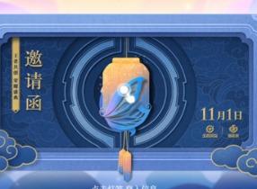 王者荣耀专属邀请函在哪里可以定制 专属邀请函在哪里定制
