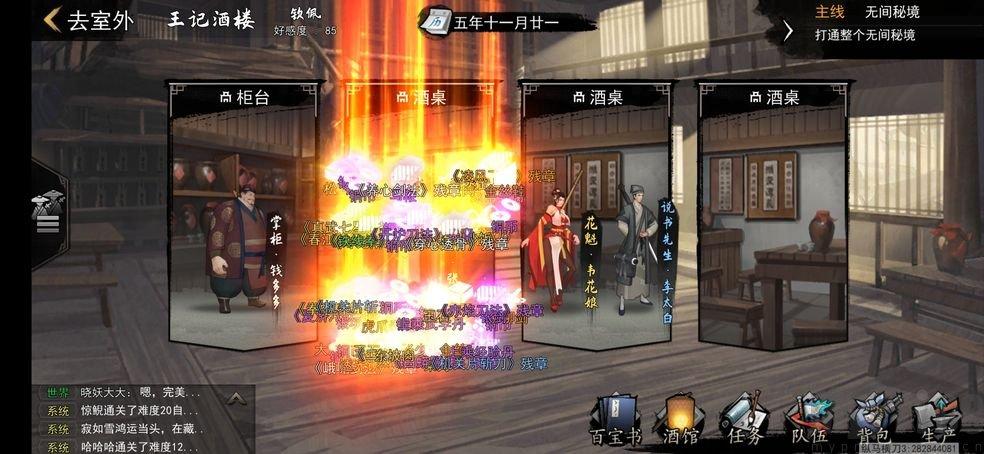 我的侠客九剑快速成型攻略 九剑天赋及玩法分享
