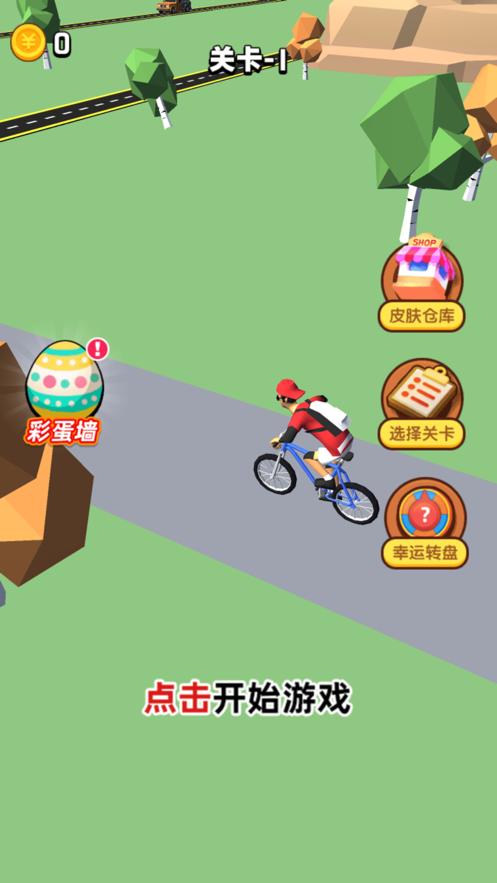 自行车冲冲冲