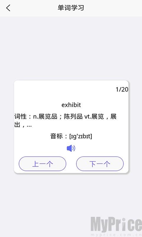 趣记英语单词