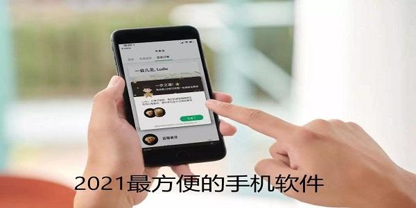2021手机软件