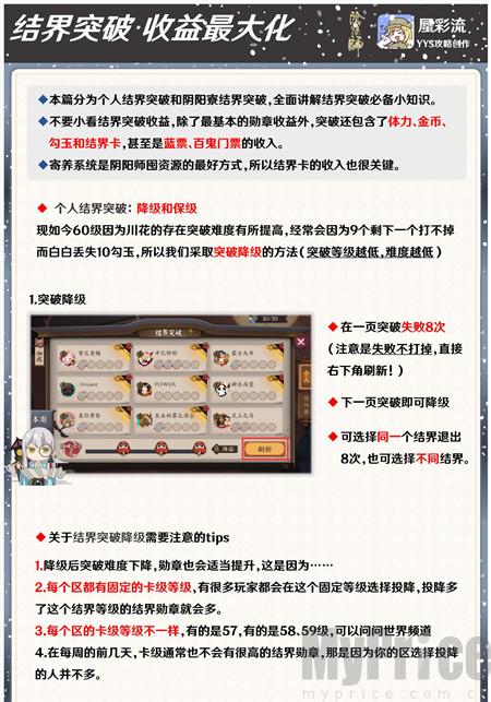 阴阳师2021结界突破如何收益最大化 阴阳师2021结界突破收益最大化攻略