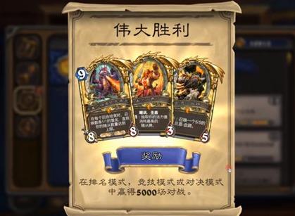 炉石传说伟大胜利成就解锁方法 伟大胜利成就如何完成