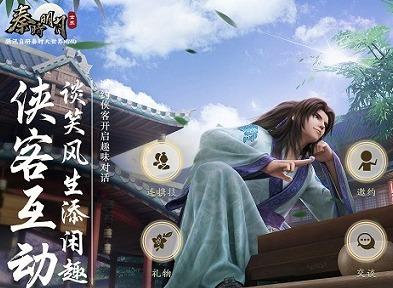 秦时明月世界儒家宴会怎么玩 儒家宴会玩法攻略