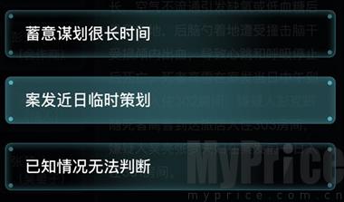 犯罪大师杭州旅店浴室死亡案凶手是谁?刑侦推理第二季答案大全图片1