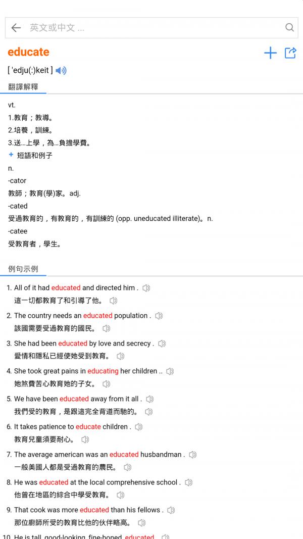 查查英汉词典