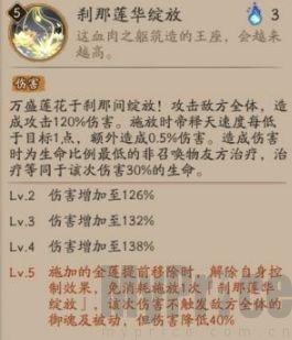 阴阳师帝释天技能介绍:SSR帝释天技能效果一览[多图]图片7