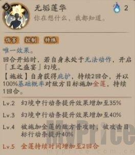阴阳师帝释天技能介绍:SSR帝释天技能效果一览[多图]图片4