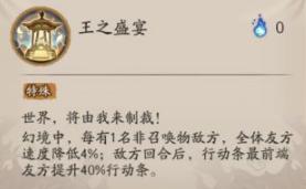 阴阳师帝释天技能介绍:SSR帝释天技能效果一览[多图]图片5
