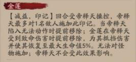 阴阳师帝释天技能介绍:SSR帝释天技能效果一览[多图]图片6