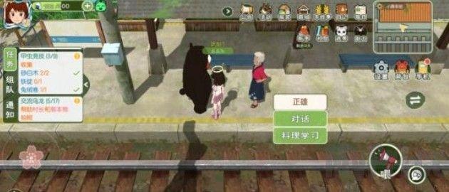 小森生活帮助村长和熊本熊拍照怎么做?帮助村长和熊本熊合影任务攻略[多图]图片1