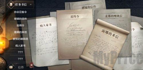 全民奇迹2暗恋者的书信在哪?暗恋者的书信位置坐标大全图片1
